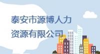泰安源博人力资源有限公司招聘岗位需求表