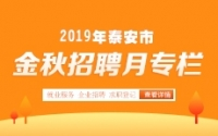 2019年泰安市金秋招聘月活动专栏