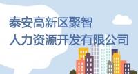 泰安高新区聚智人力资源开发有限公司  公开招聘工作人员简章