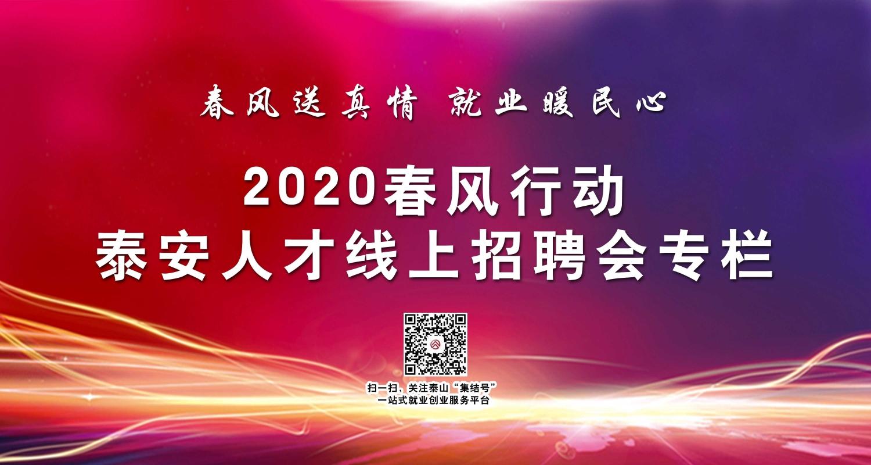 """2020年泰安市""""春风行动""""暨就业援助月"""