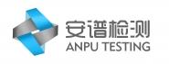 山东安谱检测科技有限公司