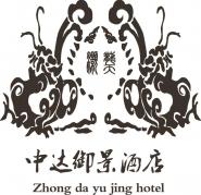 泰安市岱岳区中达御景酒店有限公司