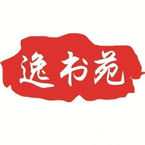 泰安高新区逸書苑艺术教育培训学校有限公司