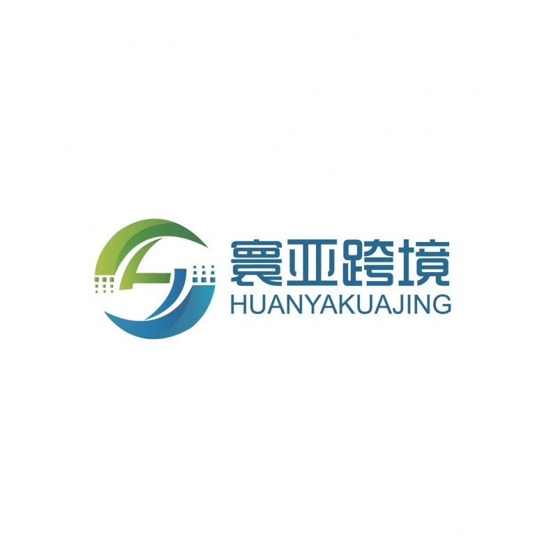 寰亚(山东)电子商务有限公司