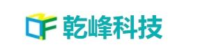 泰安乾峰网络有限公司