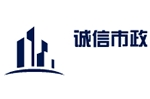山东诚信市政景观工程有限公司