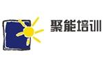 新泰聚能教育培训学校