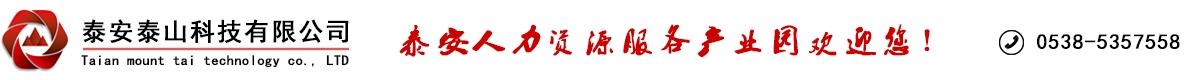 泰山科技公司