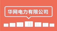 华网电力有限公司招聘简章