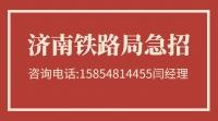 济南铁路局急招
