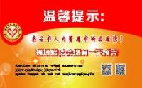 温馨提示:泰安市2019年04月11日现场招聘会(周四)提前