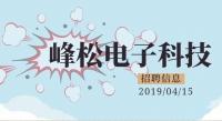 峰松电子科技有限公司招聘信息