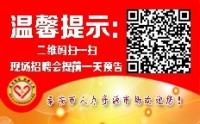 温馨提示:泰安市2019年04月18日现场招聘会(周四)提前
