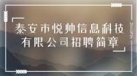 泰安市悦帅信息科技有限公司招聘简章