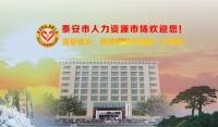 温馨提示:泰安市2019年05月28日现场招聘会(周二)提前