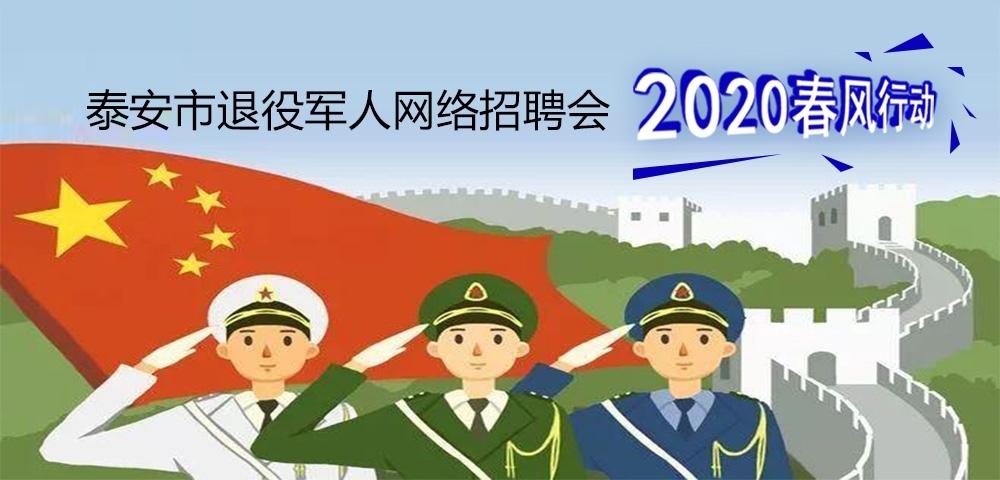 2020年泰安市退役军人网络专场招聘岗位