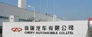 山东奇瑞新能源有限公司