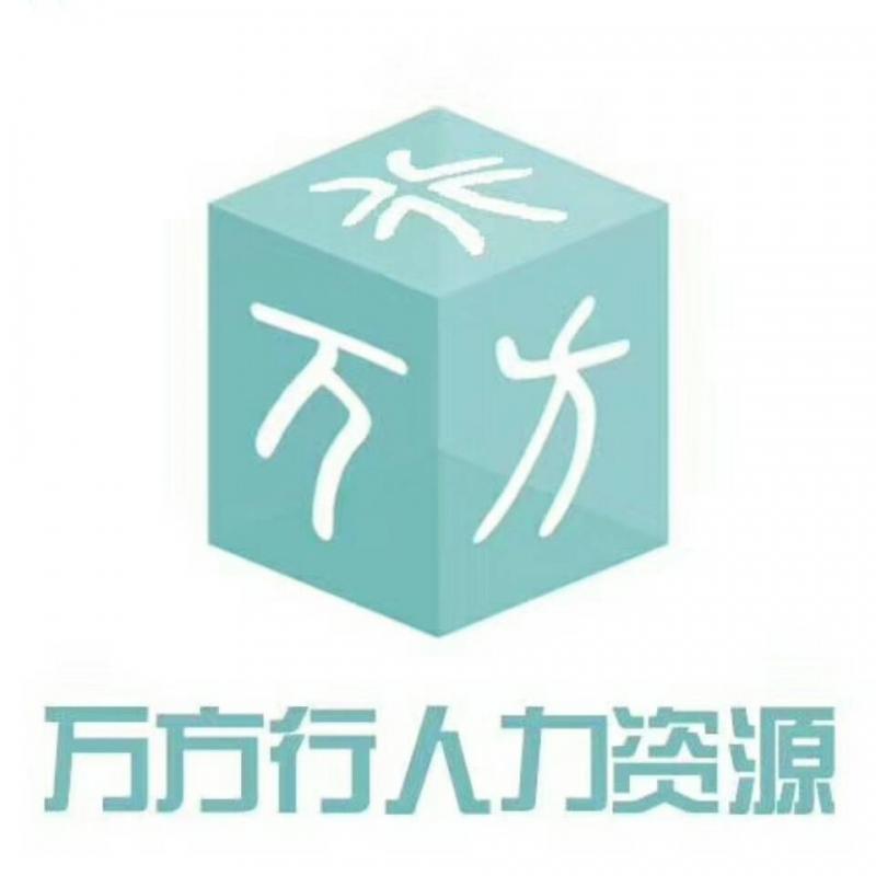 山东万方行人力资源服务有限公司高新区分公司
