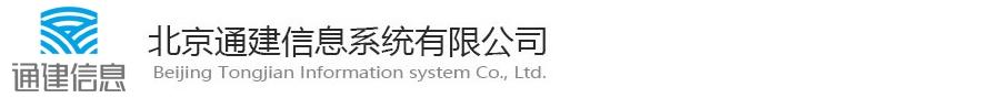 北京通建信息系统有限公司泰安分公司