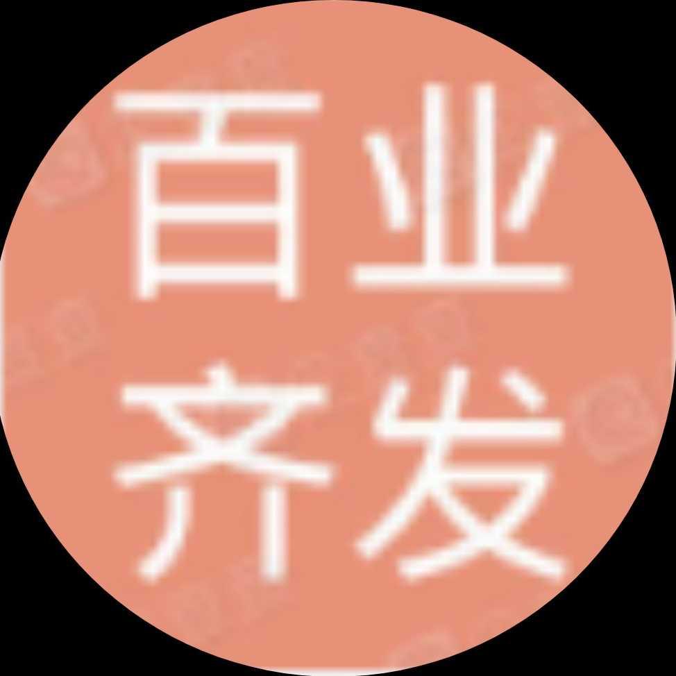 泰安百业齐发电子商务有限公司