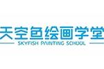 天空鱼绘画学堂