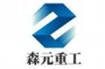 山东森元重工科技有限公司
